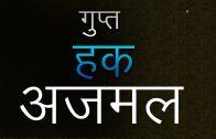 Hak Ajmal Vashikaran Mantra