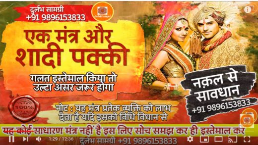 marriage mantra, hindu marriage mantra, hindu marriage mantra in sanskrit pdf, marriage mantras pdf, wedding mantra, durga mantra for marriage, parvati mantra for marriage, mantra to get married soon for boy, mantra for second marriage,