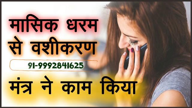 Masik_Dharam_Se_Vashikaran_Success_Results