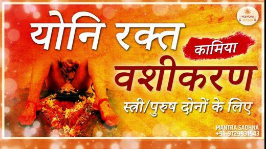 yoni-rakt_Se_Vashikaran_in_Hindi_-_YouTube