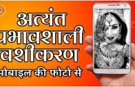 Photo Se vashikaran in Hindi