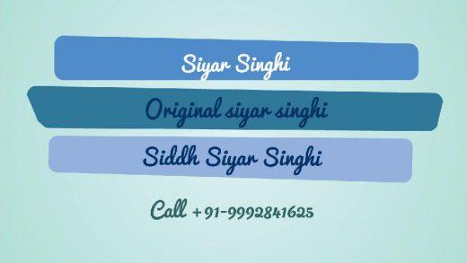 Original_Siyar_Singhi_Price_Uses_Benefits