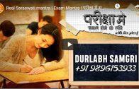 Real Saraswati mantra | Exam Mantra