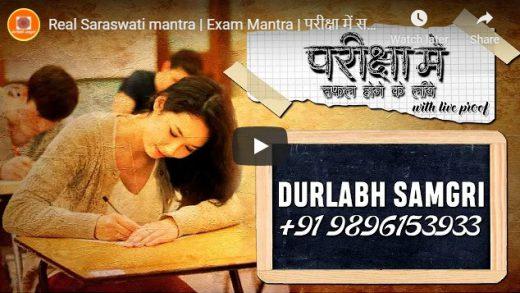 Real-Saraswati-mantra-Exam-Mantra