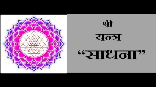 Shree_yantra_sadhana-luck-money-power-prosperity