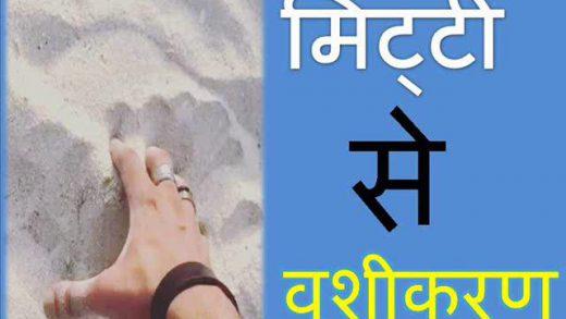 Vashikaran_By_Sand-_Husband-vashikaran-mantra-easy