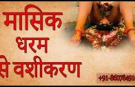 मासिक धर्म से पति वशीकरण – Husband vashikaran by menstrual blood