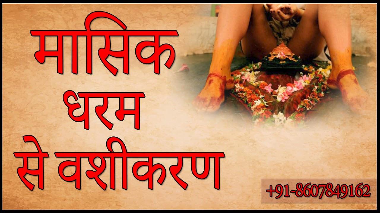 मासिक धर्म से पति वशीकरण - Husband vashikaran by menstrual blood
