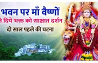 Mata Vaishno Devi Chamatkaar