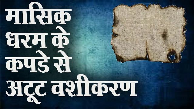 Masik Dharam ke kapde se Vashikaran
