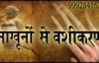 नाखून से वशीकरण – वशीकरण प्रयोग – Pati Vashikaran Husband Vashikaran Mantra