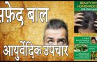 What Causes Gray Hairs and How Do You Get Rid of Them : Ayurvedic medicine
