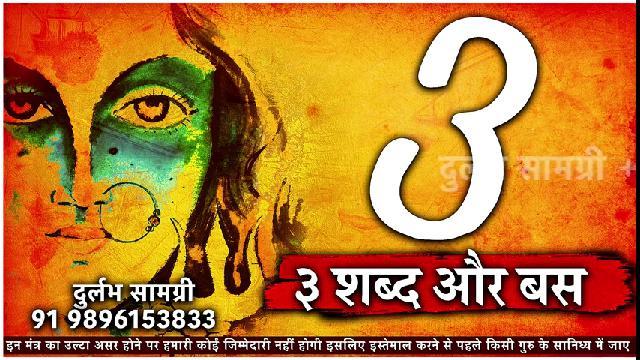 3 Shabd Aur Ho Gya Vashikaran