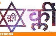 Kleem Mantra Chanting and Precautions