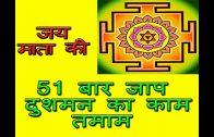 Bagalamukhi Maran Mantra