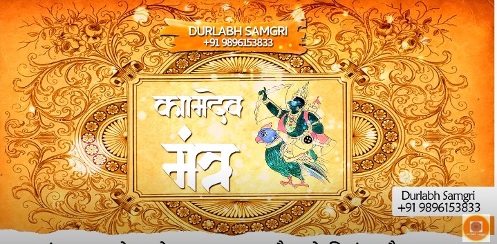Kaamdev Mantra 108 Chants