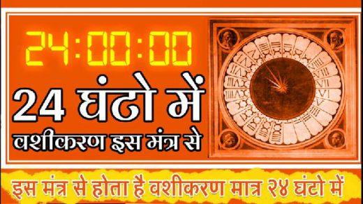 Vashikaran_in_24_hr._using_This_Powerfull_Vashikaran_Mantra