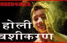 Holi Par Vashikaran