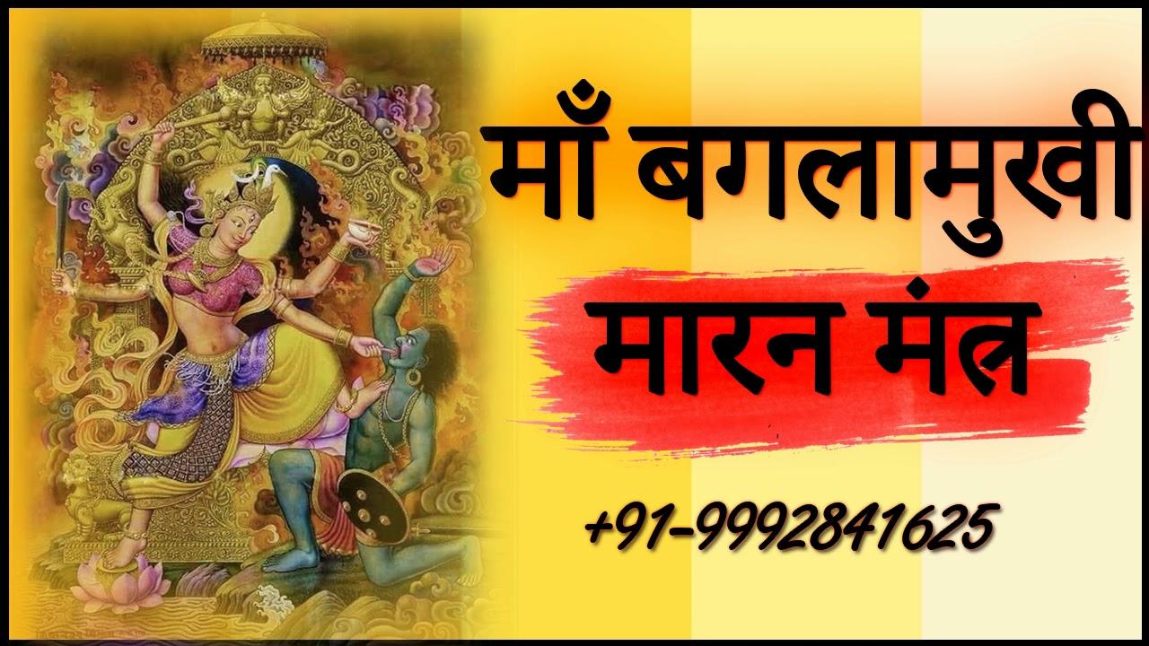 Maa Baglamukhi Shatru Vinash Mantra - maa baglamukhi beej mantra