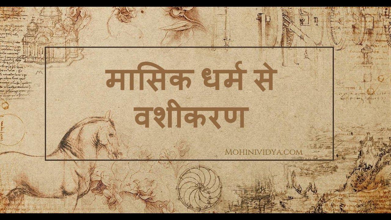 Masik Dharam Husband Vashikaran Mantra