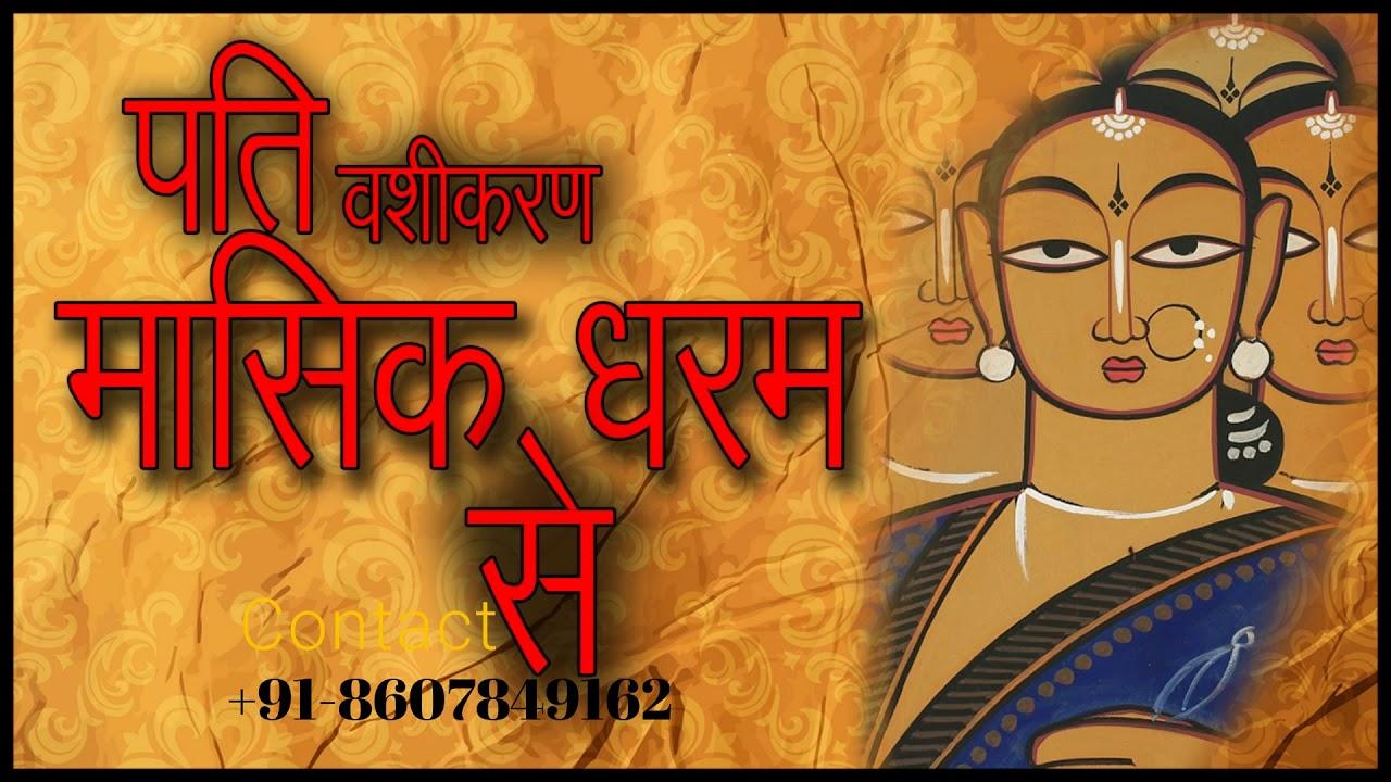 Masik Dharam ke Vashikaran - Vashikaran By Menstrual Period Blood