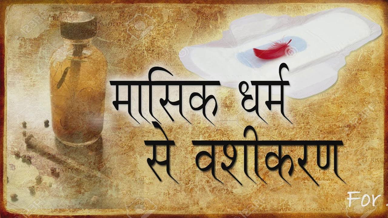 Masik dharam se Vashikaran