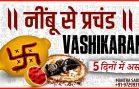 Nimboo Vashikaran Mantra 100 Percent  Strong Vashikaran Mantra