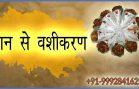 Paan Se Vashikaran