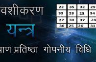 Pran Prtistha Vashikaran Yantra Step 2
