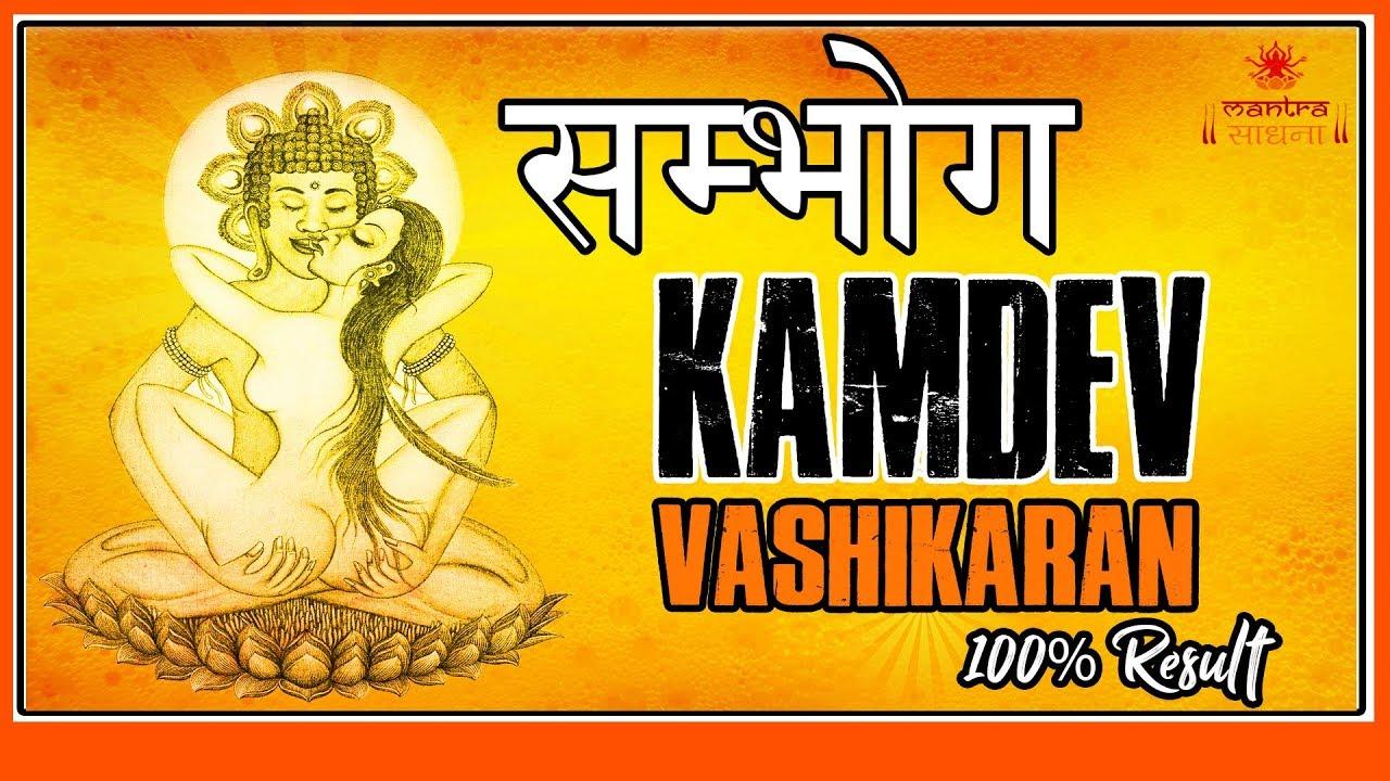 Sambhog Kaamdev Mantra