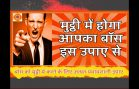 Strong and Powerfull Mantra For Boss