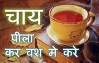 Tea Vashikaran Mantra