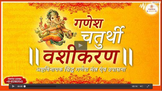 ganesh-vashikaran-mantra