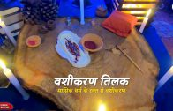 Achuk Masik Dharam Se Vashikaran