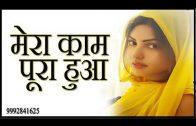 Wish Fulfilment Mantra
