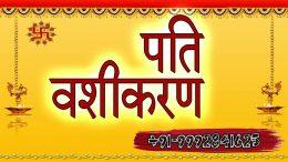 Masik Dharam se Vashikaran Achuk